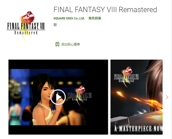 《最终幻想8:重制版》登陆IOS、安卓移动端:限时售价110元