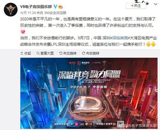 《LOL》V5战队主场落地深圳 9月7日举办启幕仪式