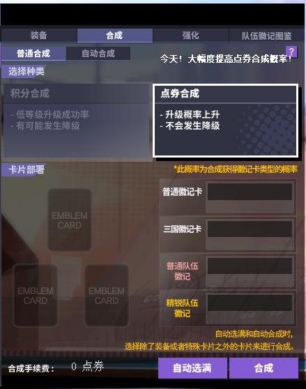 《【煜星平台网站】鹊桥相会《街头篮球》8.12七夕版本预告》