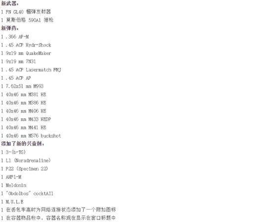 《【煜星平台网站】《逃离塔科夫》0.12.7新版本7月27日上线 海关地图扩张》