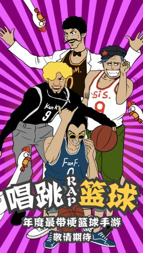 """代号""""唱跳rap篮球""""全新篮球手游即将揭秘"""