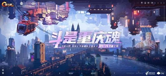 焕发消费新活力,《魂斗罗:归来》将关卡搬到了重庆