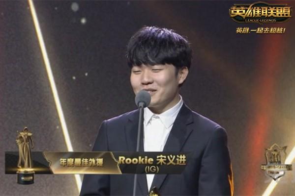 """Rookie斩获LPL""""年度最佳外援"""""""