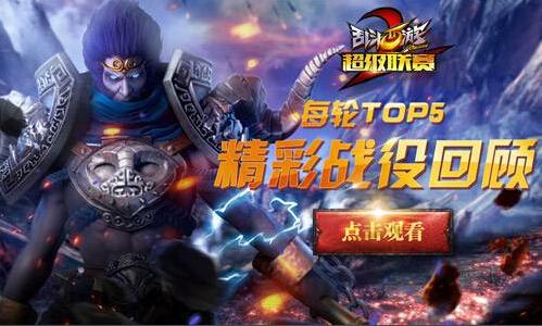 乱斗西游2超级联赛S2赛季第八比赛日 11月13日19点准时开战