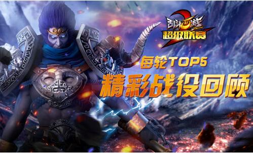 乱斗西游2超级联赛S2赛季第七比赛日TOP5精彩战役回顾