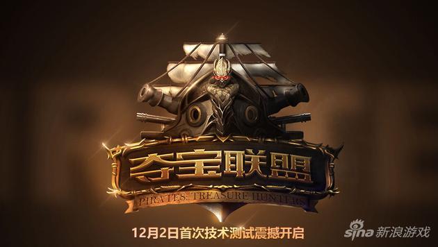 《夺宝联盟》12月2日首测