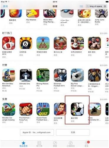 《魔足学院》荣登IPad端体育类游戏精品推荐第五