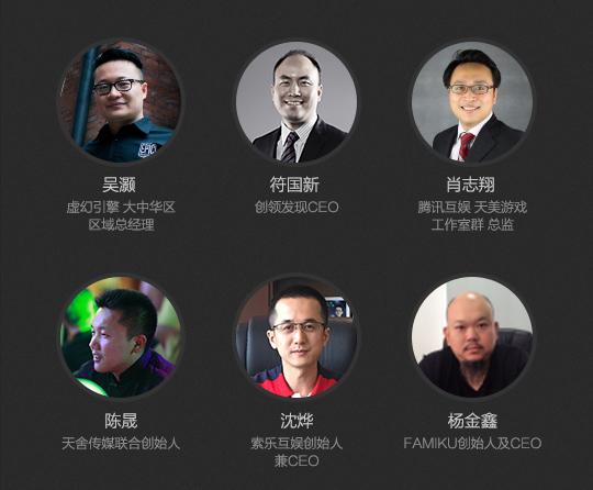 中国首届VR游戏开发者大赛评审团