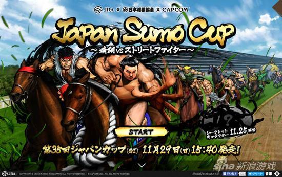 日本相扑杯 ~相扑 vs 街头霸王~
