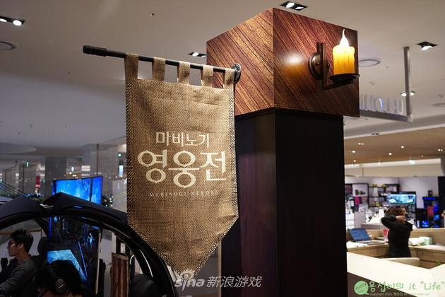 《洛奇英雄传》品牌店