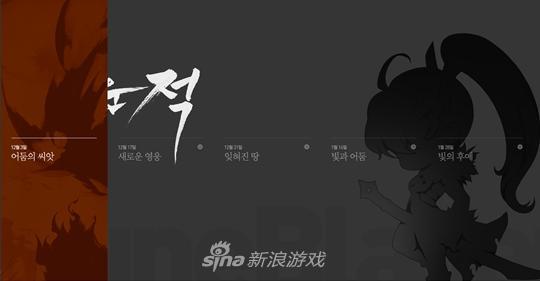 《冒险岛2》韩服12月3日更新内容