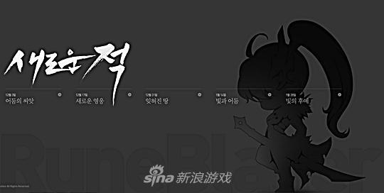 《冒险岛2》韩服12月更新预告