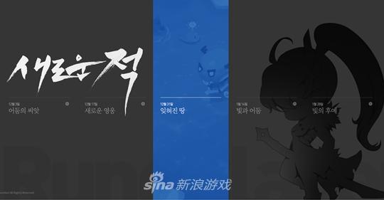 《冒险岛2》韩服12月31日更新内容