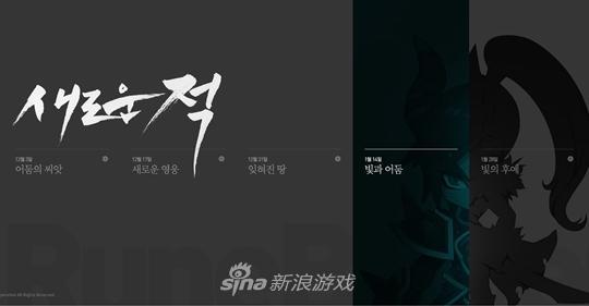 《冒险岛2》韩服明年1月14日更新内容