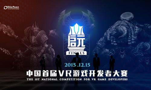 """大赛主题:开启虚拟现实行业""""元年"""""""