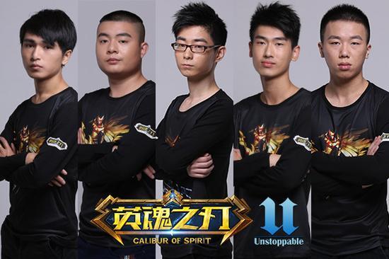"""【图2】""""Unstoppable""""战队"""