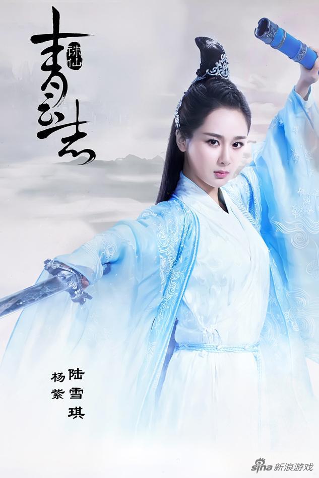 杨紫饰陆雪琪定妆照