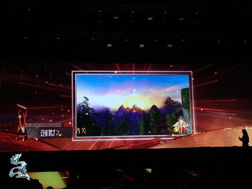 配图2:《创世2》荣获2016年度十大最期待客户端网络游戏