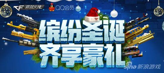 CF缤纷圣诞齐享豪礼免费领圣诞武器