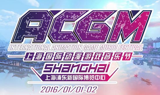 《剑网3》全程参与2016上海国际动漫游戏音乐节