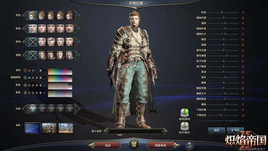 图4:《炽焰帝国2》捏脸系统之枪剑士