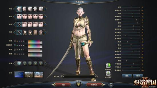 图5:《炽焰帝国2》捏脸系统之魔剑士