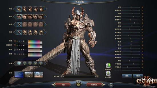 图6:《炽焰帝国2》捏脸系统之狂战士
