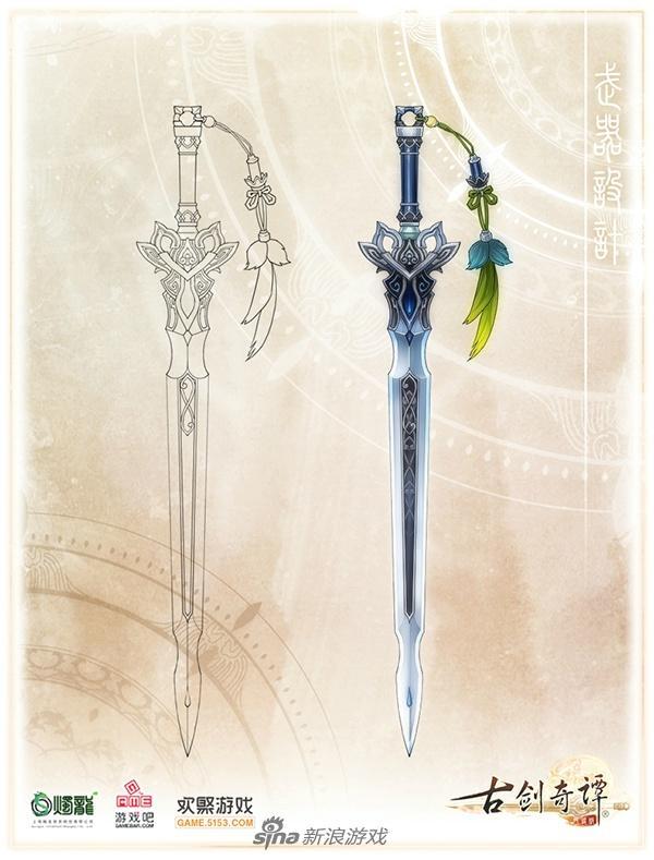 《古剑OL》御剑武器