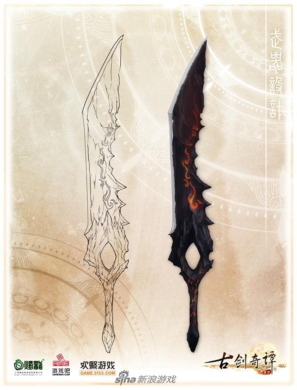 《古剑OL》斩风武器
