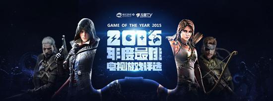 新浪游戏15年度最佳电视游戏评选 点此投票