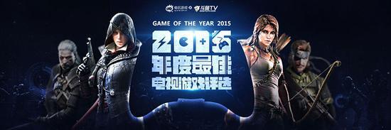 新浪游戏2015年度最佳电视游戏评选