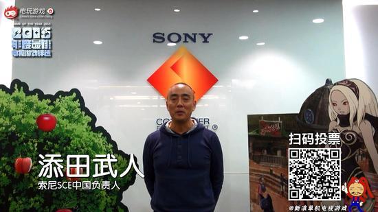 索尼电脑娱乐中国区负责人添田武人先生现身拉票