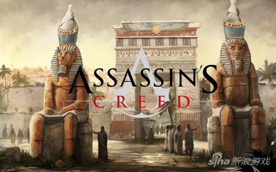 埃及版《刺客信条》早在12年就已投入开发