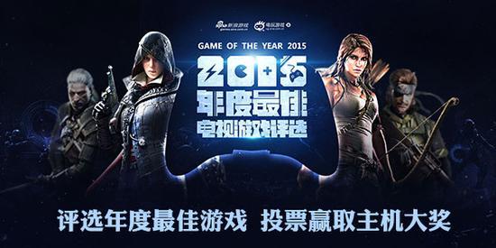 新浪游戏年度电玩评选 点此投票