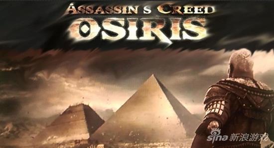 《刺客信条》系列最新作背景设置在埃及