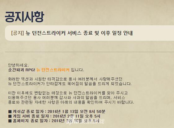 《地城之光》韩服停运公告