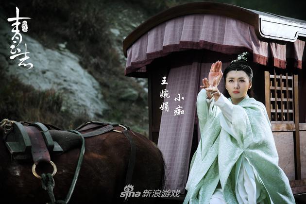 王婉娟饰演诛仙电视剧中的小痴