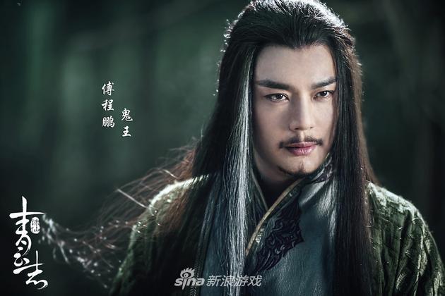 傅程鹏饰演诛仙电视剧中的鬼王