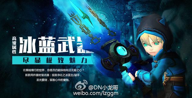 《龙之谷》冰蓝武器