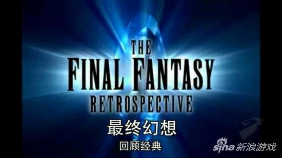 《最终幻想》系列回顾(一)