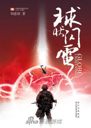 成人在线电影小说导航迅雷_继《三体》之后 刘慈欣《球状闪电》立项拍电影