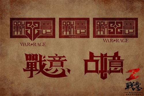图3:《战意》LOGO文字设计
