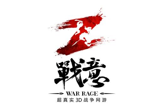 图1: 《战意》正式版LOGO