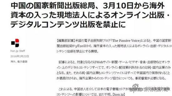 文章大意为:中国3月10号起禁止发布外国企业的内容