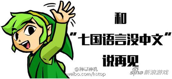 """""""七国语言没中文""""从此成为了历史"""