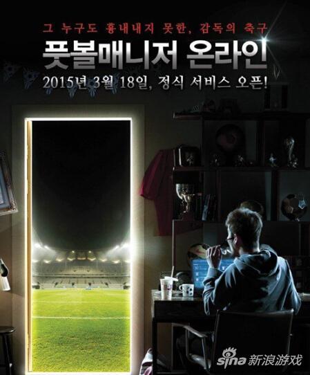 《足球经理OL》韩服将于3月停运,距离公测仅一年而已