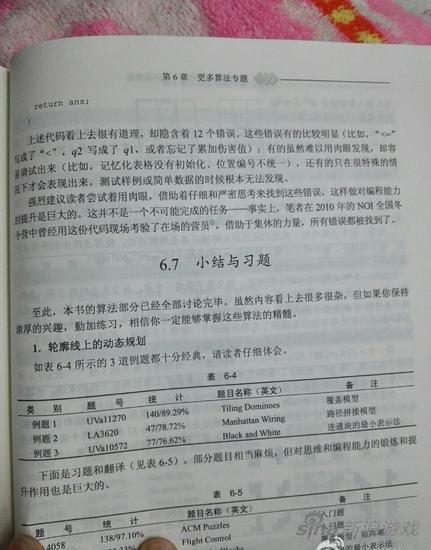 《仙剑4》最终战被编入教科书