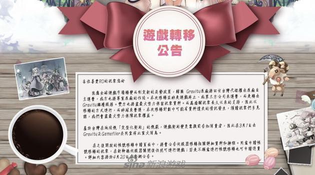 《仙境传说》台服运营权转交回韩国游戏厂商