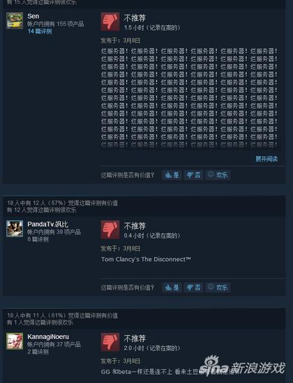 Steam玩家给《全境封锁》的差评基本都是因为服务器连不上