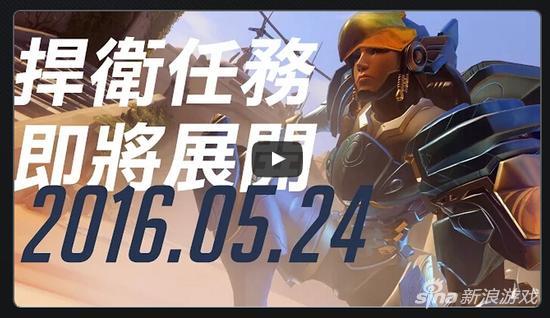 《守望先锋》5月24日正式发售